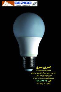 لامپ LED جریکو